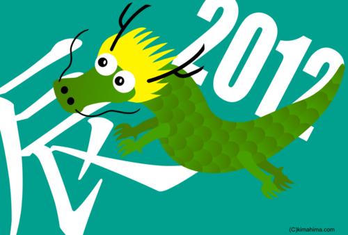 2012 辰