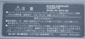 カセットの「三角に!」